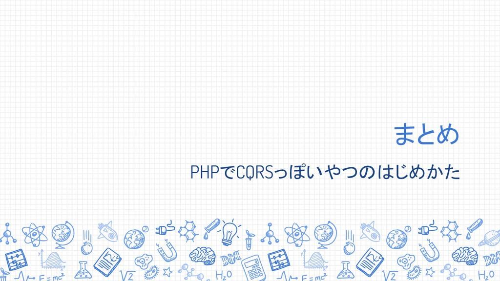まとめ PHPでCQRSっぽいやつのはじめかた
