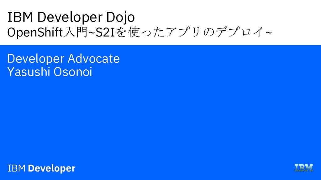 IBM Developer Dojo OpenShift入門~S2Iを使ったアプリのデプロイ~...