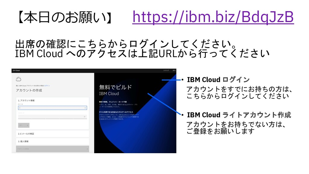 出席の確認にこちらからログインしてください。 IBM Cloud へのアクセスは上記URLから...