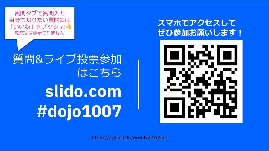 質問&ライブ投票参加 はこちら slido.com #dojo1007 質問タブで質問⼊⼒ ⾃...
