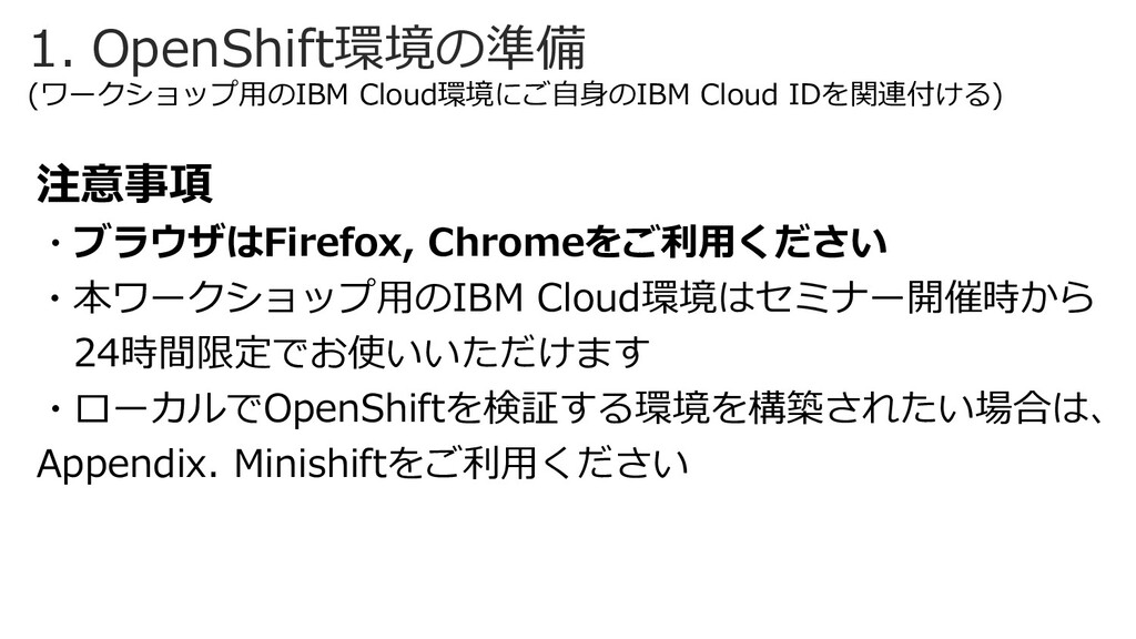 1. OpenShift環境の準備 (ワークショップ⽤のIBM Cloud環境にご⾃⾝のIBM...