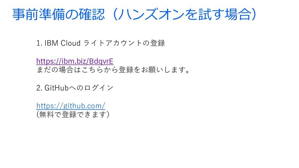 1. IBM Cloud ライトアカウントの登録 https://ibm.biz/BdqvrE...