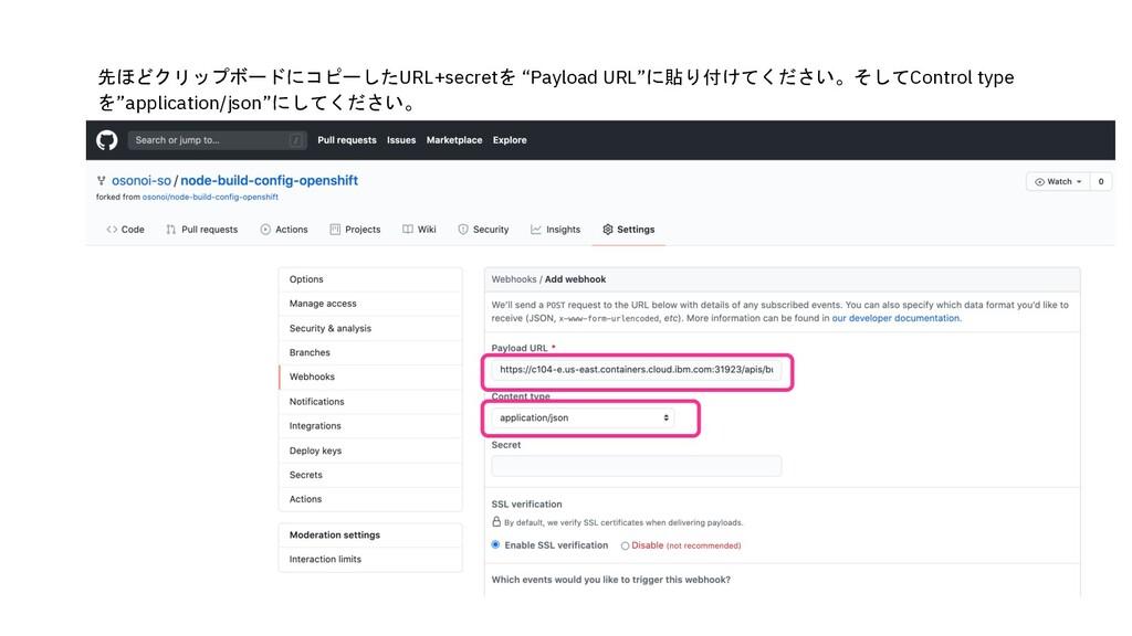 """先ほどクリップボードにコピーしたURL+secretを """"Payload URL""""に貼り付けて..."""