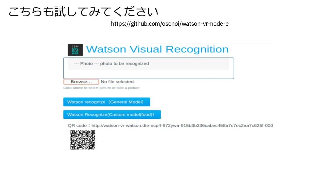こちらも試してみてください https://github.com/osonoi/watson-...