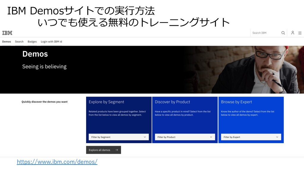 IBM Demosサイトでの実⾏⽅法 いつでも使える無料のトレーニングサイト https://...