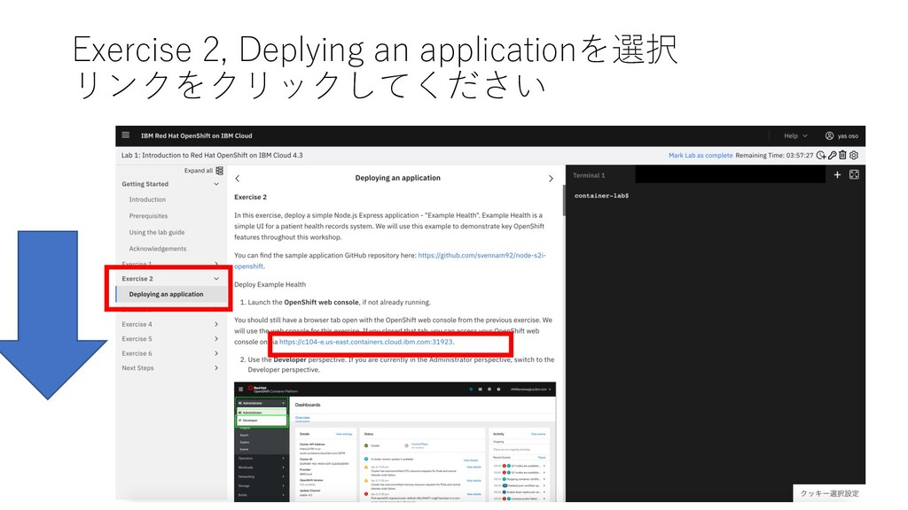 Exercise 2, Deplying an applicationを選択 リンクをクリック...