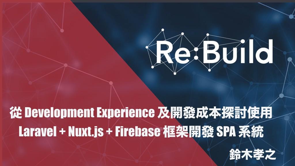 ኺ Development Experience ٴ։ᚙຊ୳౼༻ Laravel + Nu...