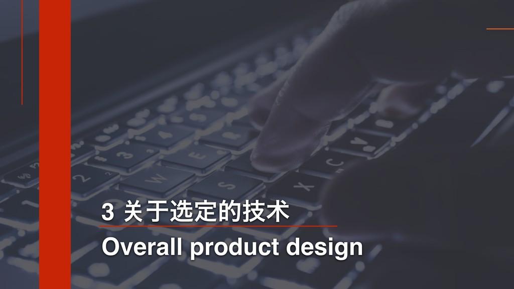 3 䎔ဋ࿊ఆతٕඌ Overall product design