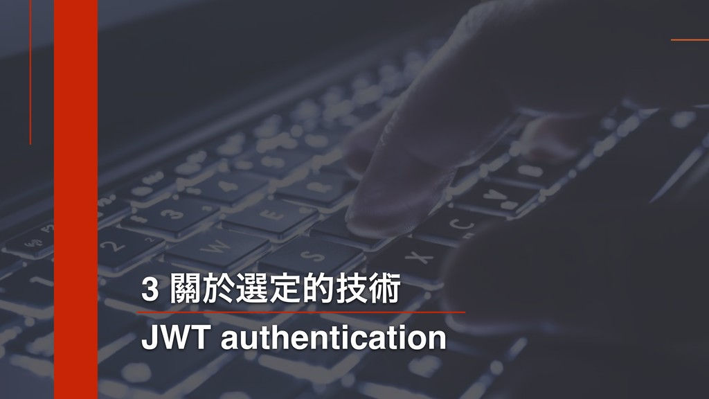 3 ᮫ԙબఆతٕज़ JWT authentication