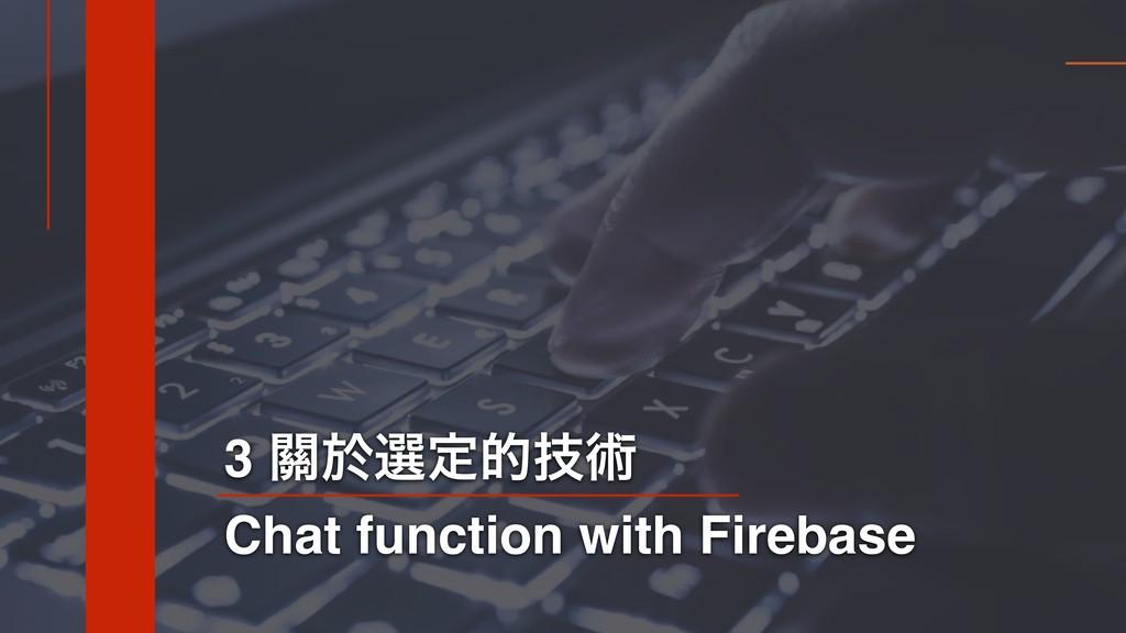 3 ᮫ԙબఆతٕज़ Chat function with Firebase