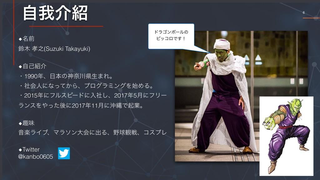 6 ࣗզհ ◆໊લ ླ ೭(Suzuki Takayuki) ◆ࣗݾհ ɾ1990ɺ...