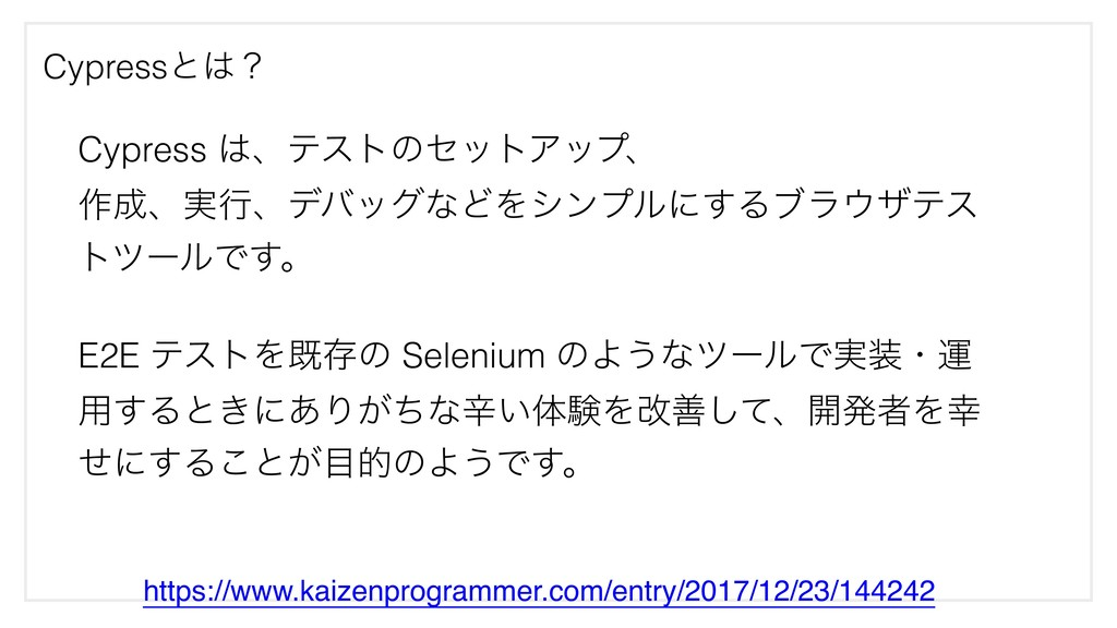 Cypressͱʁ https://www.kaizenprogrammer.com/ent...