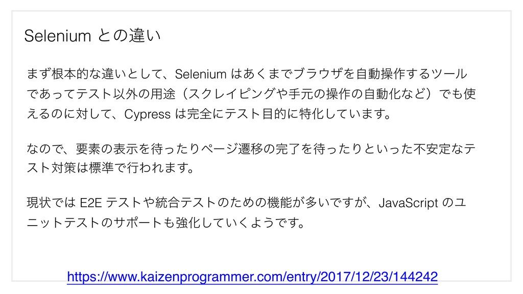 Selenium ͱͷҧ͍ https://www.kaizenprogrammer.com/...