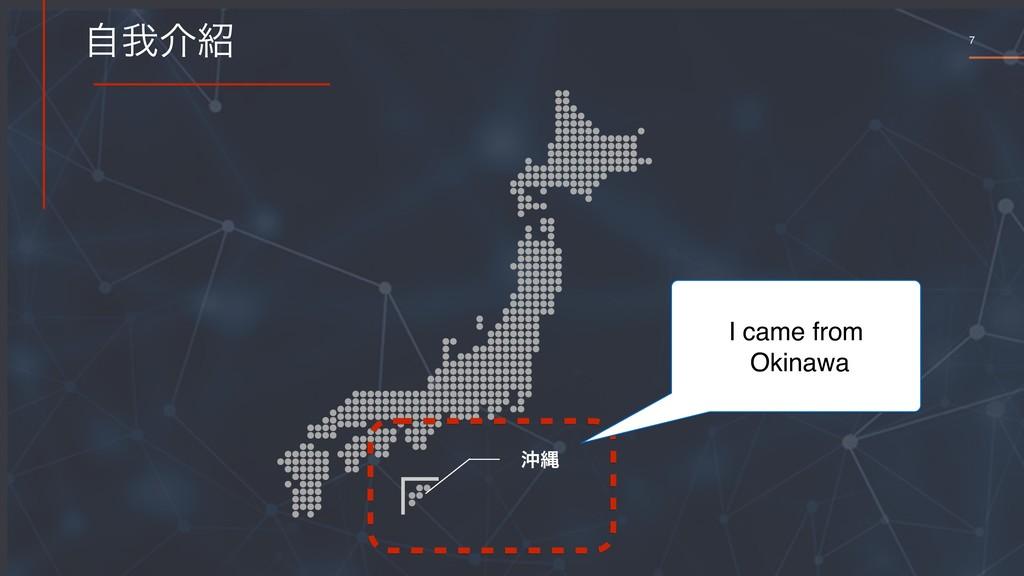 7 ࣗզհ ԭೄ I came from Okinawa