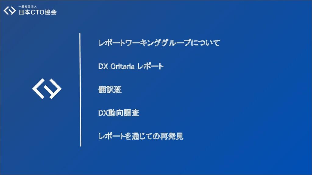 レポートワーキンググループについて DX Criteria レポート 翻訳班 DX動向調...