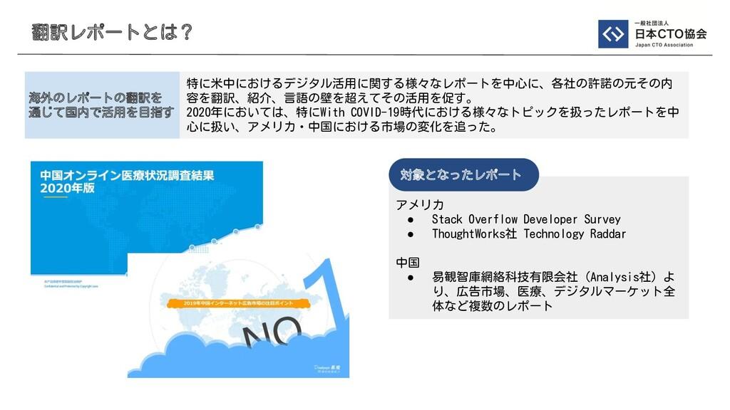 翻訳レポートとは? 特に米中におけるデジタル活用に関する様々なレポートを中心に、各社の許諾の元...
