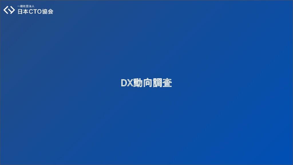DX動向調査