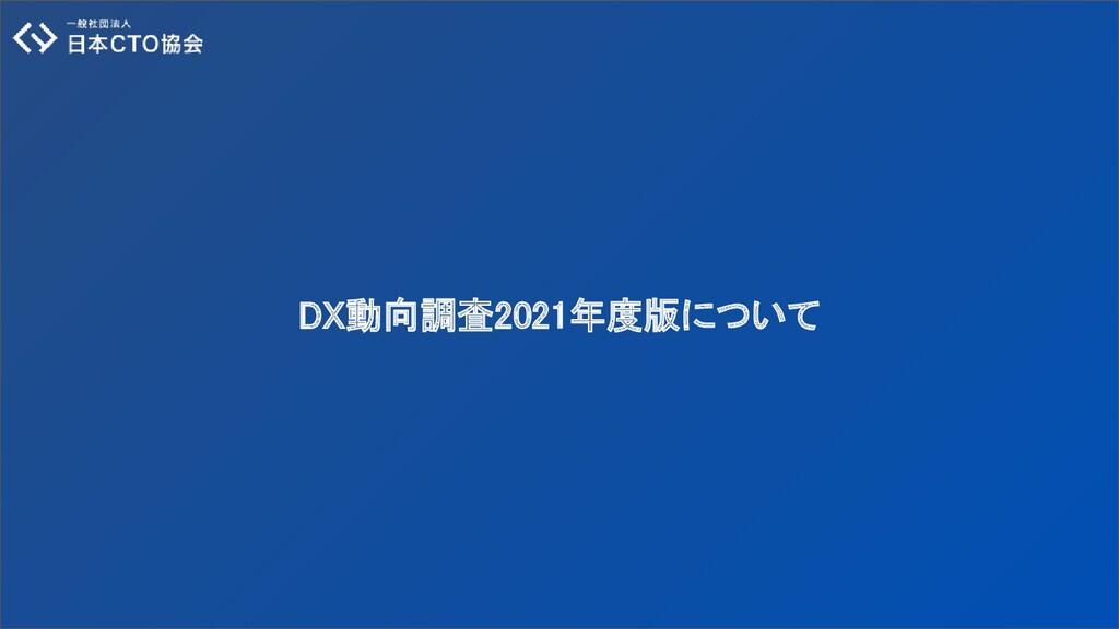 DX動向調査2021年度版について