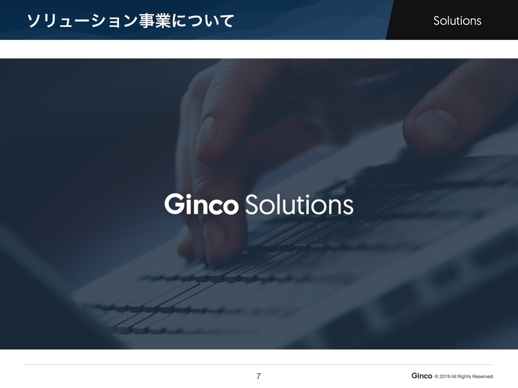 ιϦϡʔγϣϯࣄۀʹ͍ͭͯ Solutions !7
