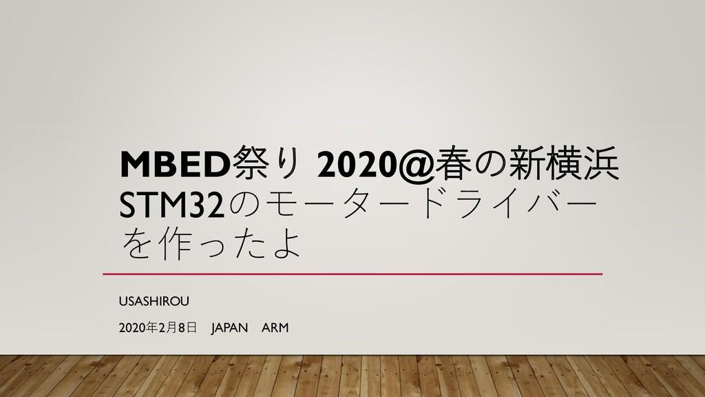 MBED祭り 2020@春の新横浜 STM32のモータードライバー を作ったよ USASHIR...