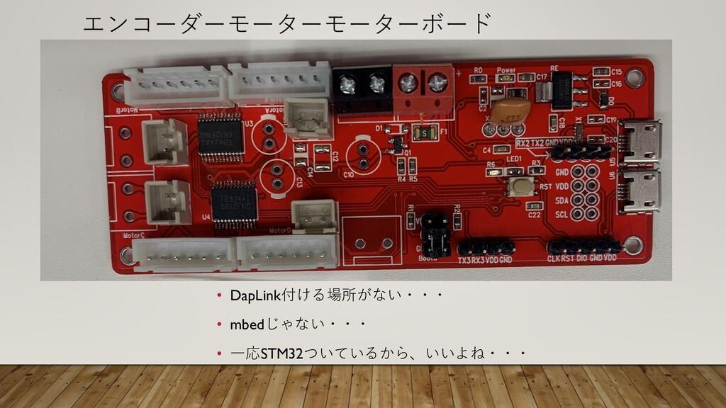 • DapLink付ける場所がない・・・ • mbedじゃない・・・ • 一応STM32ついて...