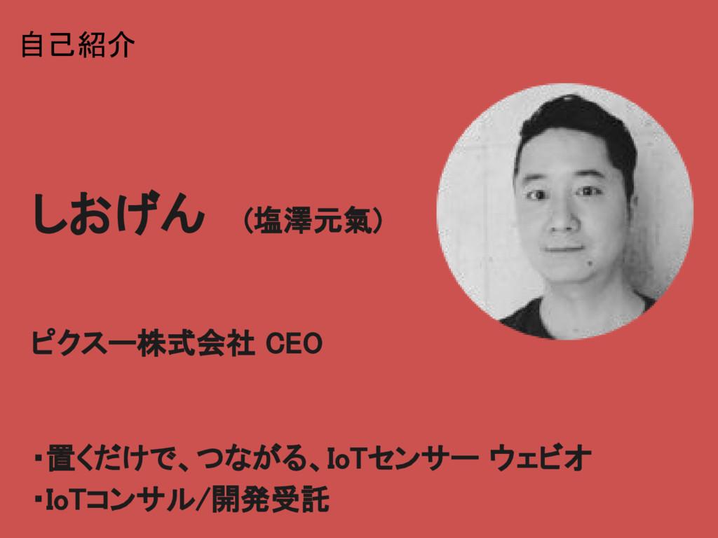 しおげん (塩澤元氣) ピクスー株式会社 CEO ・置くだけで、つながる、IoTセンサー ウェ...