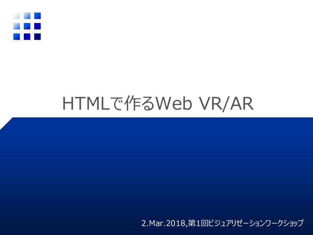HTMLで作るWeb VR/AR 2.Mar.2018,第1回ビジュアリゼーションワークショップ