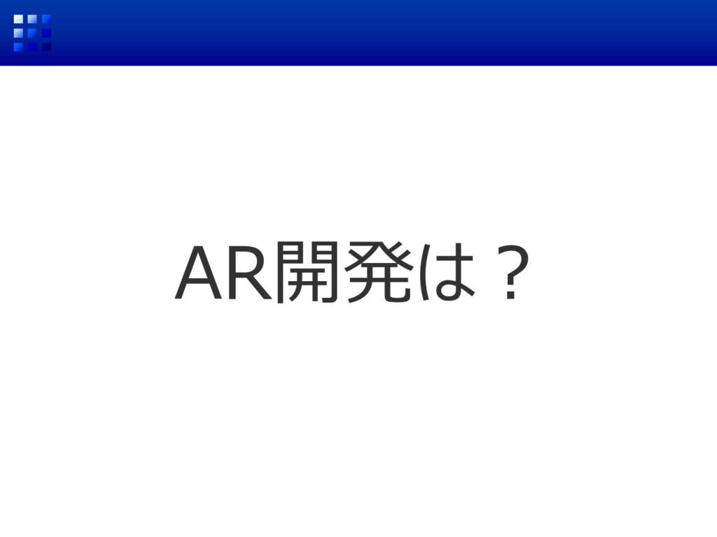 AR開発は?
