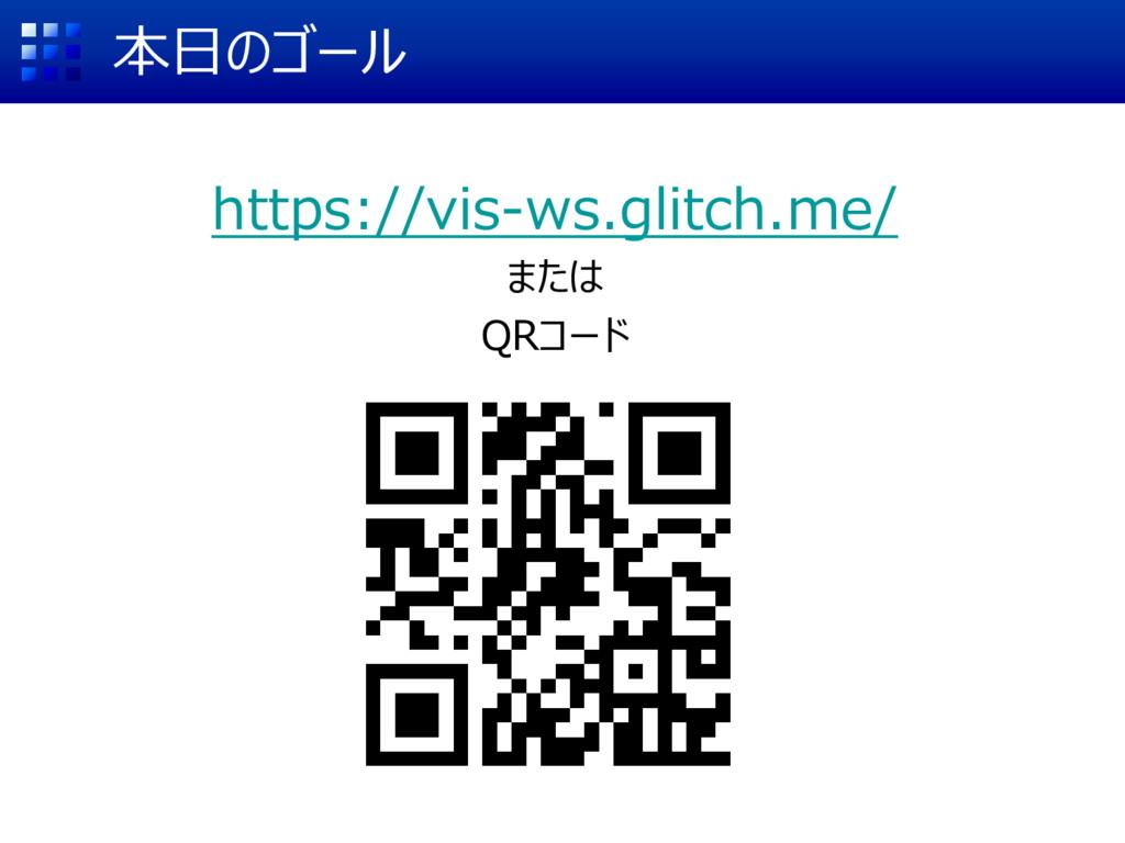 本日のゴール https://vis-ws.glitch.me/ または QRコード