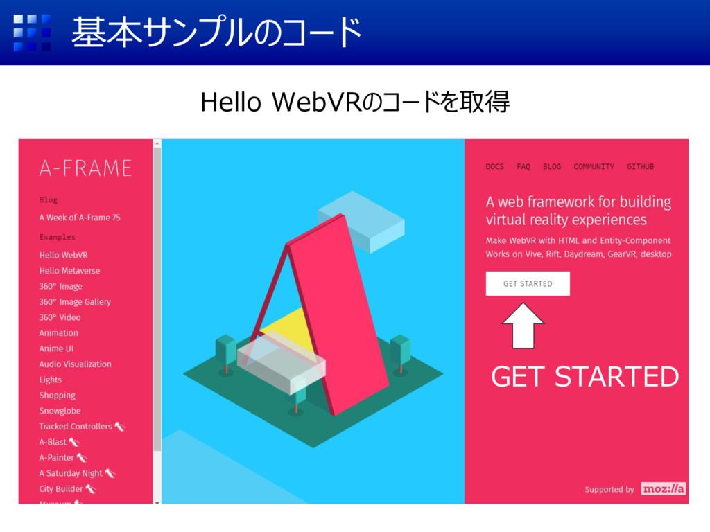 基本サンプルのコード Hello WebVRのコードを取得 GET STARTED