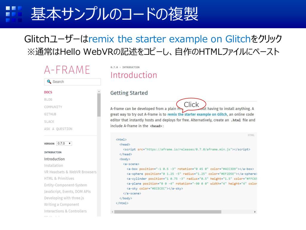 基本サンプルのコードの複製 Glitchユーザーはremix the starter exam...