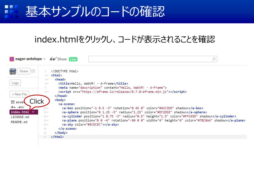基本サンプルのコードの確認 index.htmlをクリックし、コードが表示されることを確認 C...