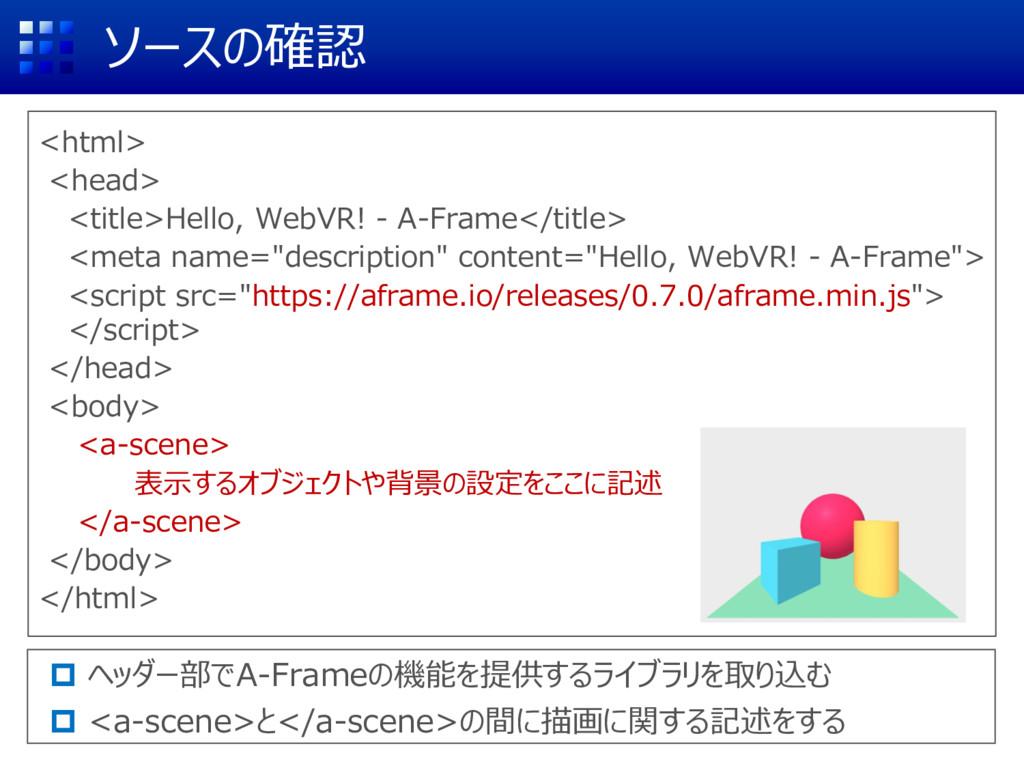 ソースの確認 <html> <head> <title>Hello, WebVR! - A-F...