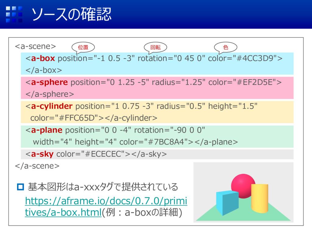 """ソースの確認 <a-scene> <a-box position=""""-1 0.5 -3"""" ro..."""