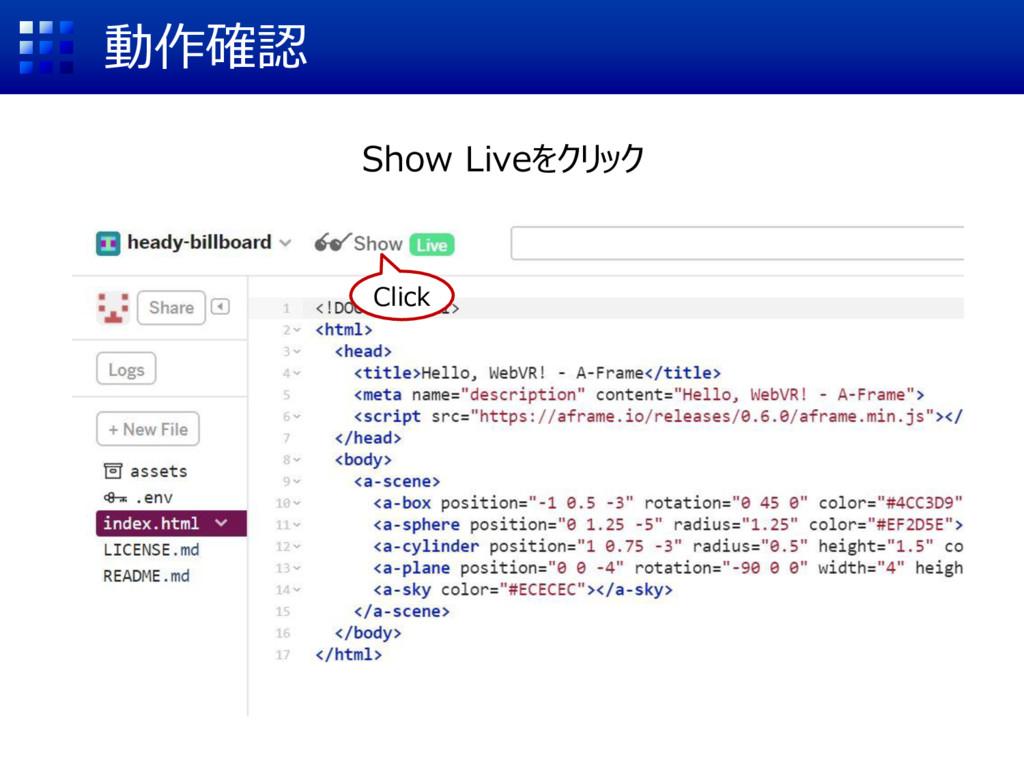 動作確認 Show Liveをクリック Click