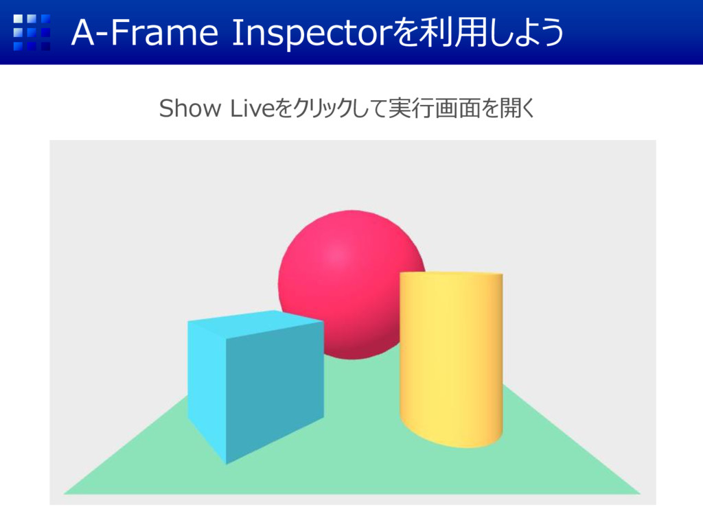 A-Frame Inspectorを利用しよう Show Liveをクリックして実行画面を開く