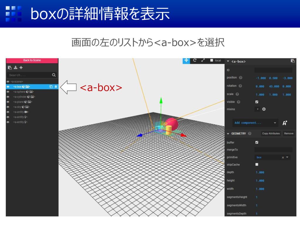 boxの詳細情報を表示 画面の左のリストから<a-box>を選択 <a-box>