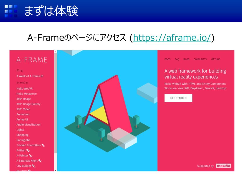 まずは体験 A-Frameのページにアクセス (https://aframe.io/)