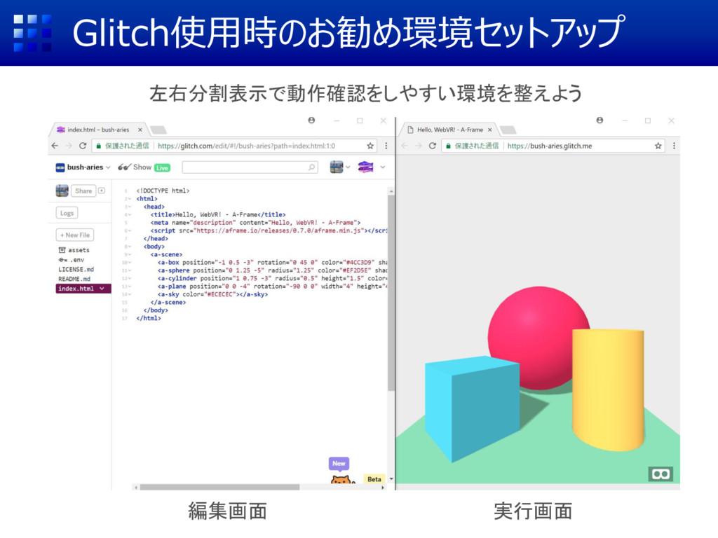 Glitch使用時のお勧め環境セットアップ 左右分割表示で動作確認をしやすい環境を整えよう 編...