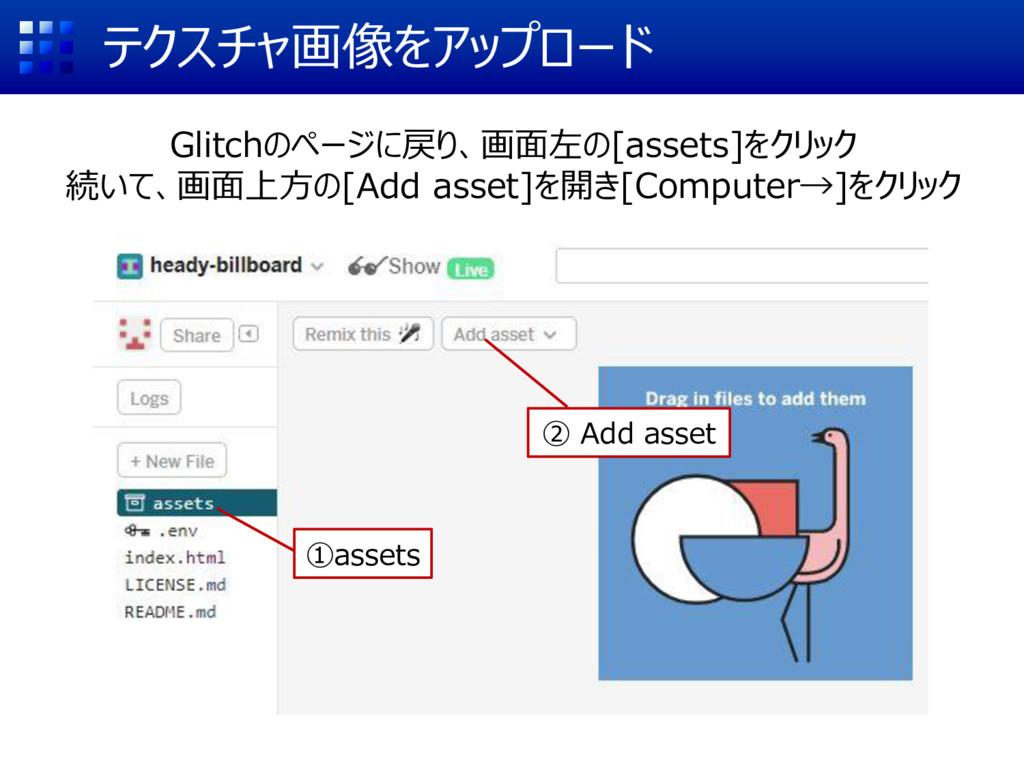 テクスチャ画像をアップロード Glitchのページに戻り、画面左の[assets]をクリック ...