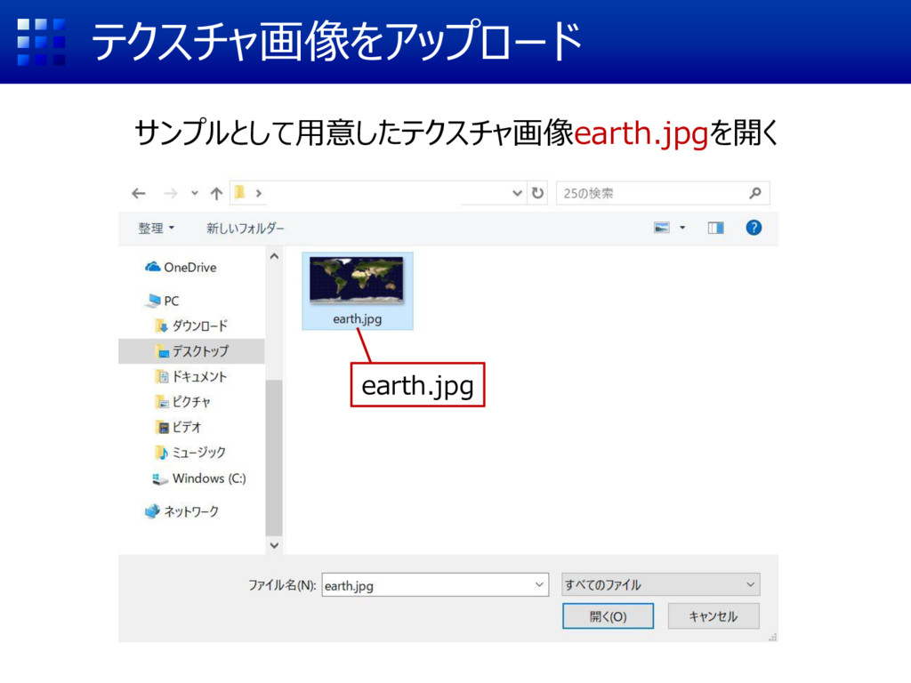 テクスチャ画像をアップロード サンプルとして用意したテクスチャ画像earth.jpgを開く e...