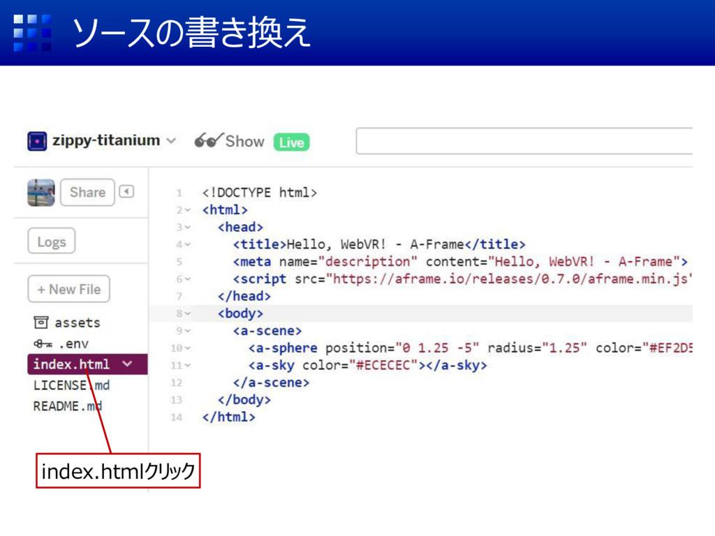 ソースの書き換え index.htmlクリック