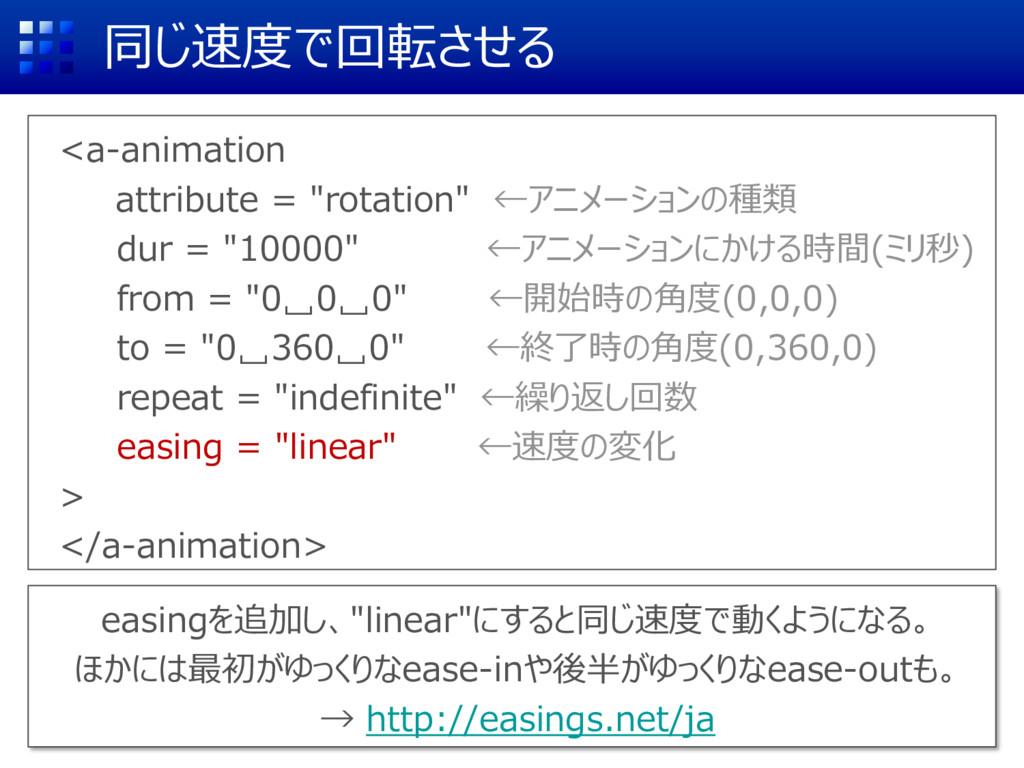 """同じ速度で回転させる <a-animation attribute = """"rotation"""" ..."""