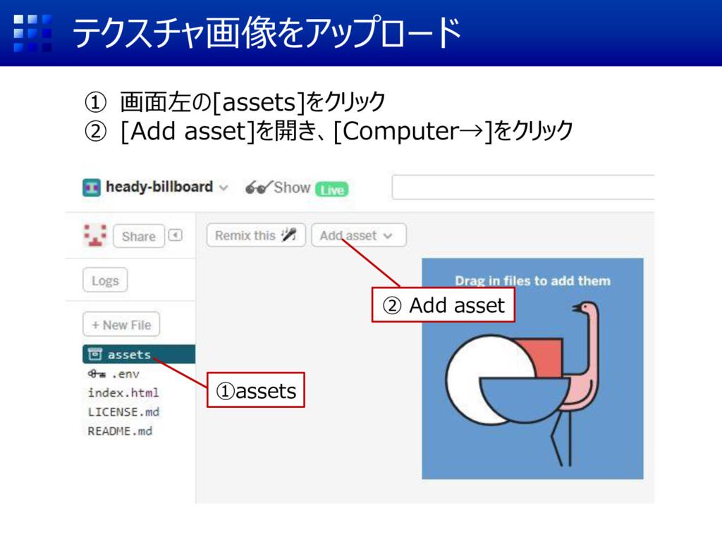 テクスチャ画像をアップロード ① 画面左の[assets]をクリック ② [Add asset...