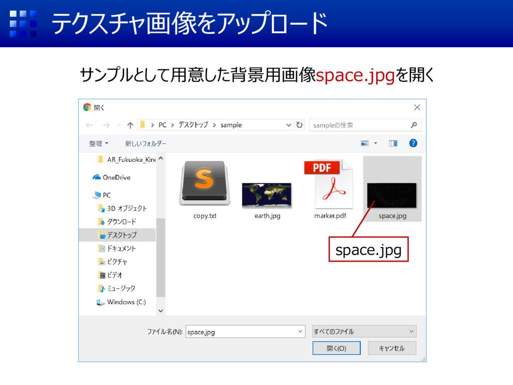 テクスチャ画像をアップロード サンプルとして用意した背景用画像space.jpgを開く spa...