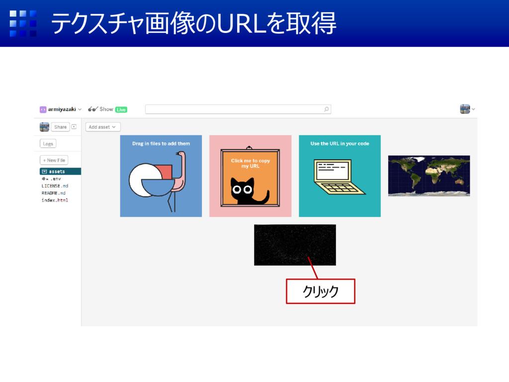 テクスチャ画像のURLを取得 クリック