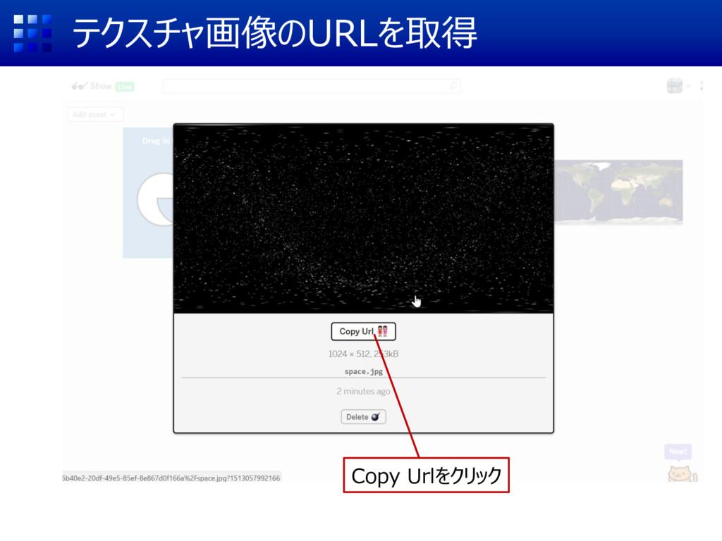 テクスチャ画像のURLを取得 Copy Urlをクリック
