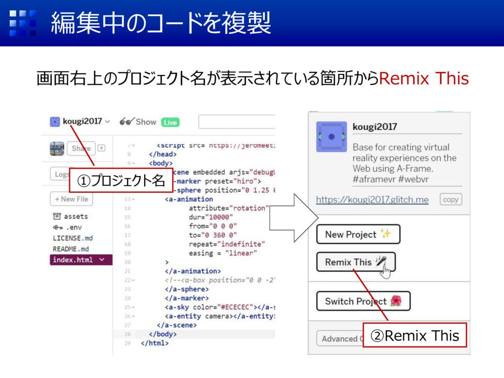 編集中のコードを複製 画面右上のプロジェクト名が表示されている箇所からRemix This ①...