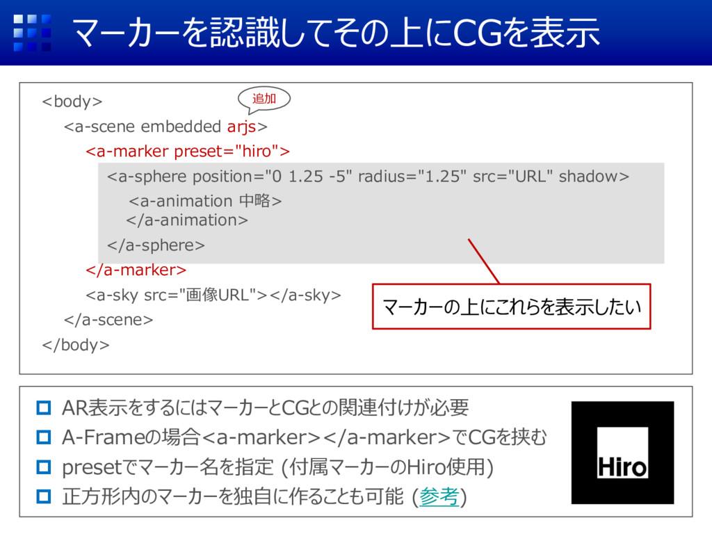 マーカーを認識してその上にCGを表示 <body> <a-scene embedded arj...