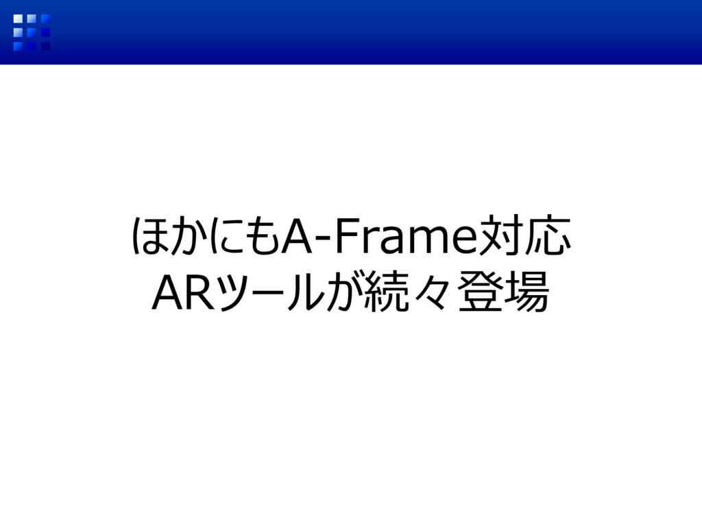 ほかにもA-Frame対応 ARツールが続々登場